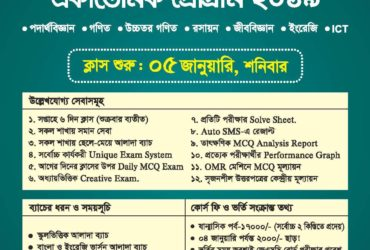 UDVASH HSC QUESTION BANK WITH MODEL AND ANSWER SHEET